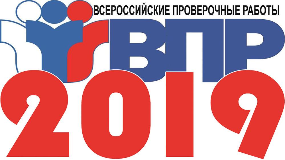 http://romashkino-699.ucoz.ru/Normat_base/2018-2019/VPR2019.jpg